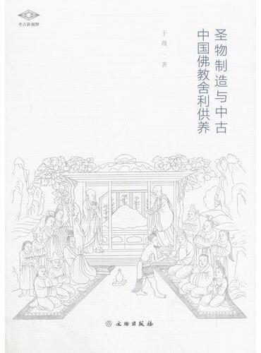 考古新视野·圣物制造与中古中国佛教舍利供养