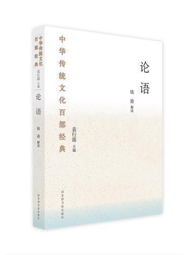中华传统文化百部经典·论语