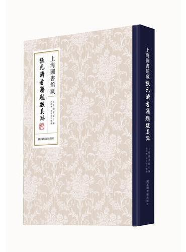 上海图书馆藏张元济古籍题跋真迹