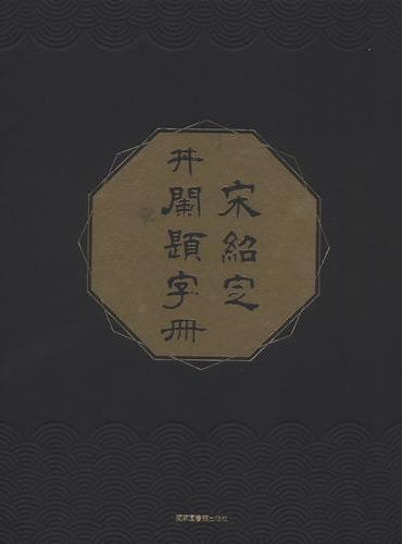 宋绍定井阑题字册