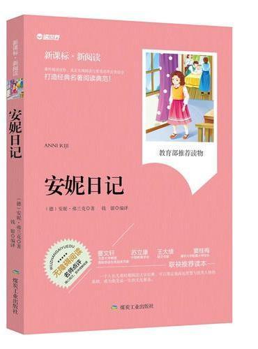 安妮日记(新课标·新阅读)