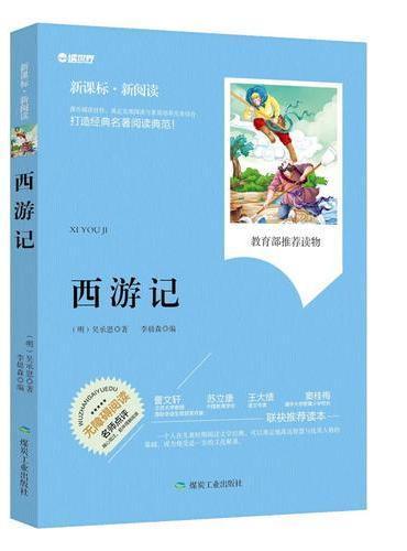 西游记(新课标·新阅读)