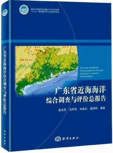 广东省近海海洋综合调查与评价