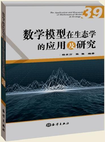 数学模型在生态学的应用及研究(39)
