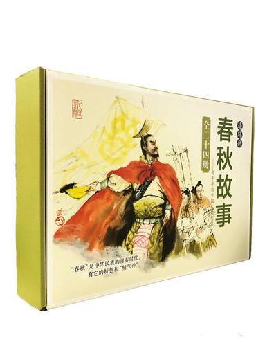 中国连环画经典故事系列收藏版硬盒装-春秋故事(24册)