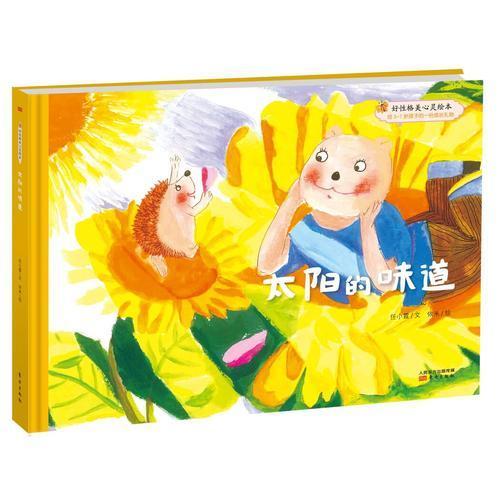 好性格美心灵绘本:快乐的笨笨熊 (第二辑)太阳的味道