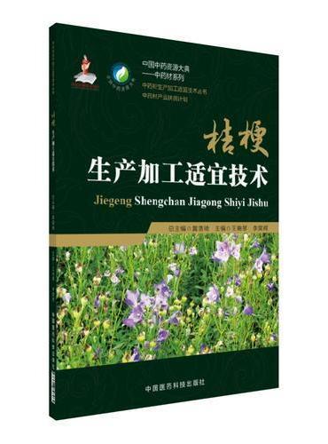 桔梗生产加工适宜技术(中药材生产加工适宜技术丛书)