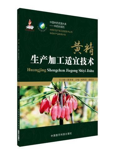 黄精生产加工适宜技术(中药材生产加工适宜技术丛书)