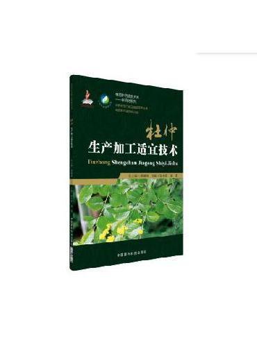 杜仲生产加工适宜技术(中药材加工适宜技术丛书)
