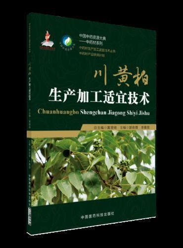 川黄柏生产加工适宜技术(中药材生产加工适宜技术丛书)