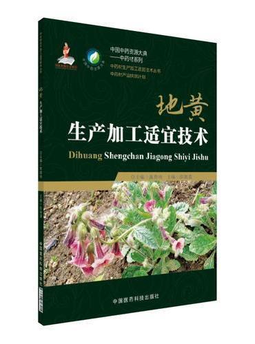 地黄生产加工适宜技术(中药材加工适宜技术丛书)
