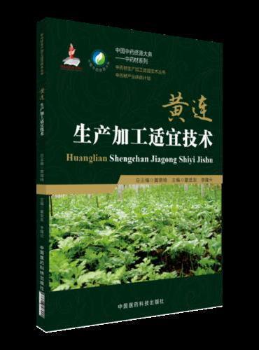 黄连生产加工适宜技术(中药材生产加工适宜技术丛书)