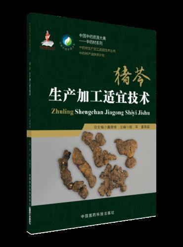 猪苓生产加工适宜技术(中药材加工适宜技术丛书)