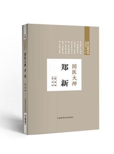 国医大师郑新(第二届国医大师临床经验实录)