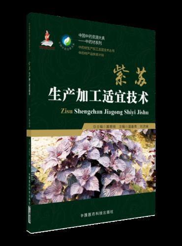 紫苏生产加工适宜技术(中药材生产加工适宜技术丛书)