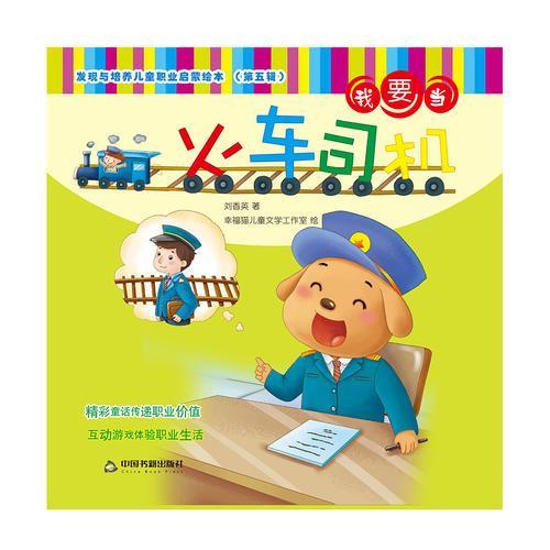 发现与培养儿童职业启蒙绘本 第五辑—我要当火车司机