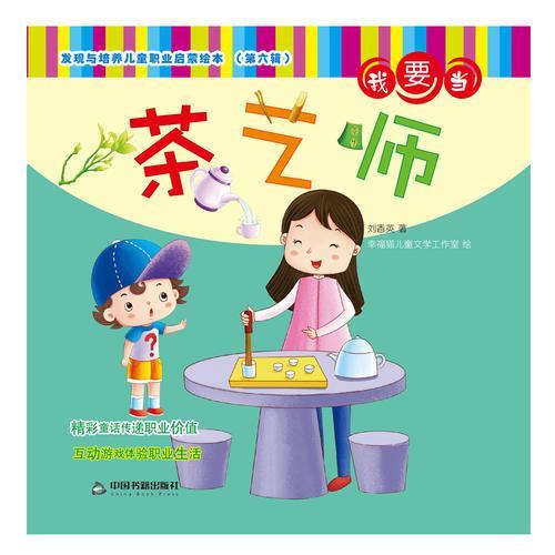 发现与培养儿童职业启蒙绘本 第六辑—我要当茶艺师