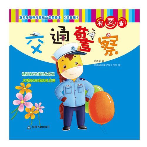发现与培养儿童职业启蒙绘本 第五辑—我要当交通警察