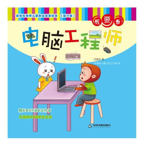 发现与培养儿童职业启蒙绘本 第六辑—我要当电脑工程师