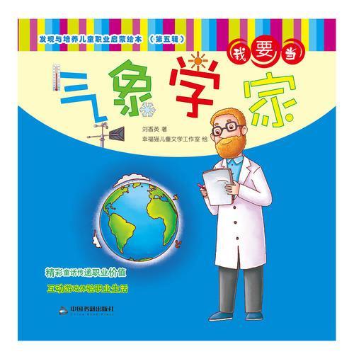 发现与培养儿童职业启蒙绘本 第五辑—我要当气象学家