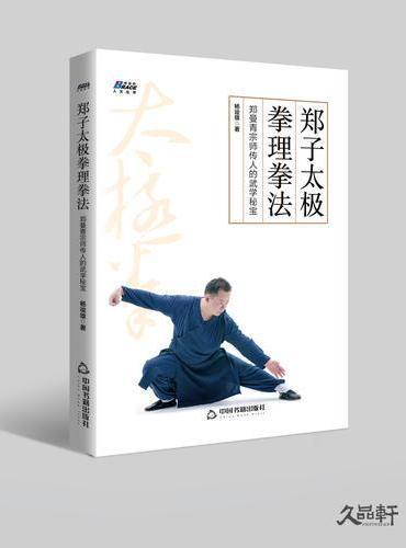 郑子太极拳理拳法:郑曼青宗师传人的武学秘宝—摆脱亚健康 修炼身心 博瑞森图书