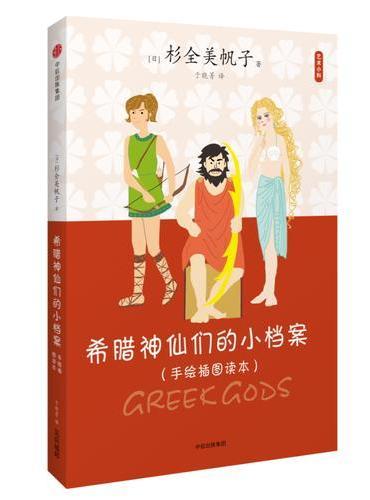 艺术小料:希腊神仙们的小档案