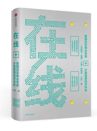 在线:数据改变商业本质,技术重塑经济未来(新版)