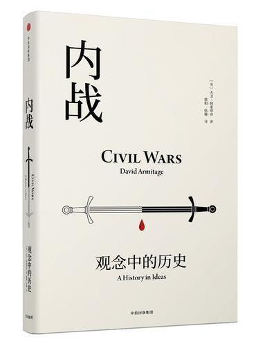 见识丛书19·内战:观念中的历史