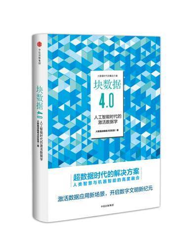 块数据4.0:人工智能时代的激活数据学