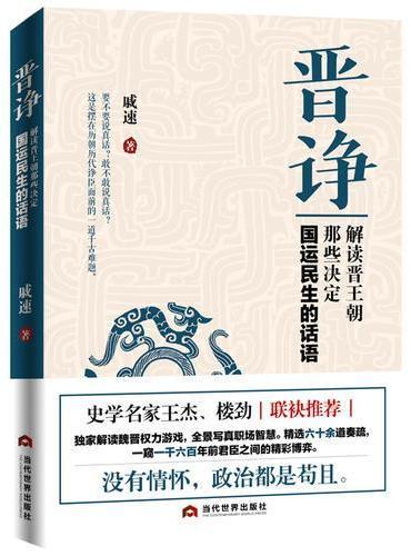 晋诤:解读晋王朝那些决定国运民生的话语