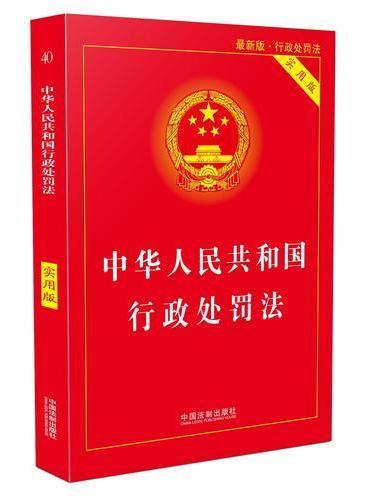 中华人民共和国行政处罚法(实用版)