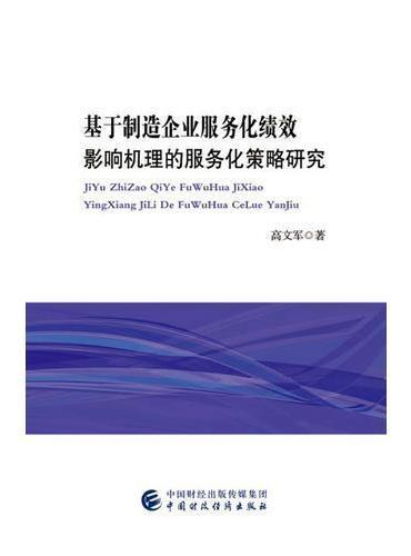 基于制造企业服务化绩效影响机理的服务化策略研究