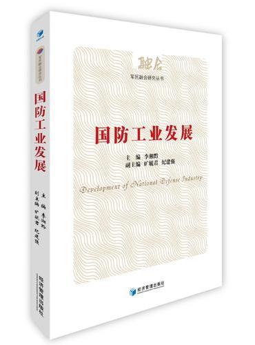 国防工业发展(军民融合研究丛书)