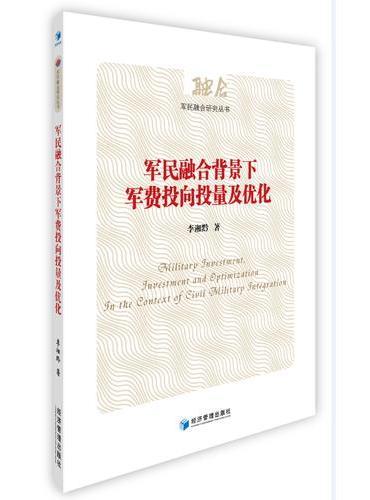 军民融合背景下军费投向投量及优化(军民融合研究丛书)