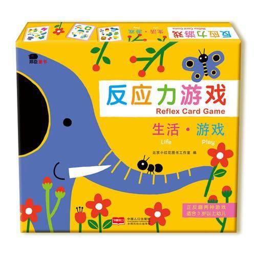邦臣小红花·反应力游戏. 字母·数字·图形(礼盒装)