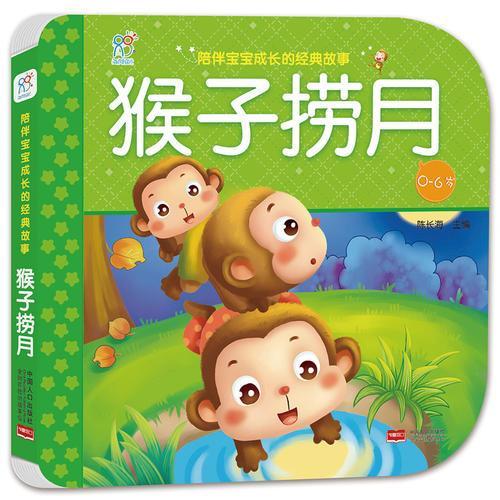 陪伴宝宝成长的经典故事 猴子捞月