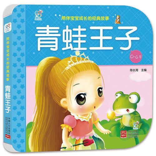 陪伴宝宝成长的经典故事 青蛙王子