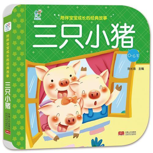 陪伴宝宝成长的经典故事 三只小猪