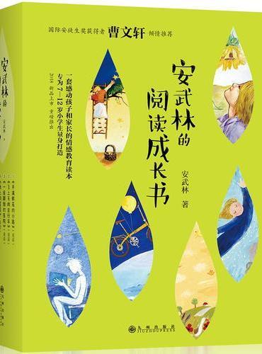 安武林的阅读成长书(全6册)