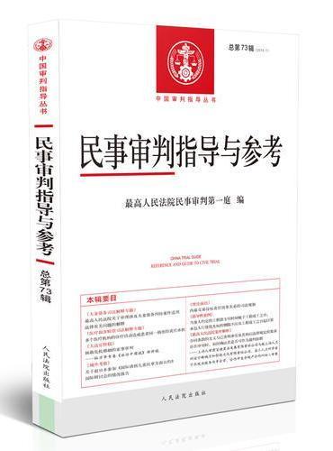 民事审判指导与参考(2018年第1辑)(总第73辑)