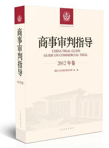 商事审判指导.2012年卷