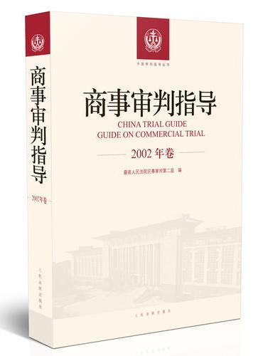 商事审判指导.2002年卷