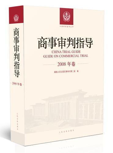 商事审判指导.2008年卷