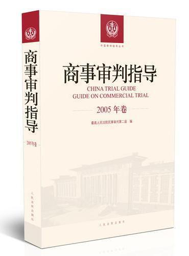 商事审判指导.2005年卷