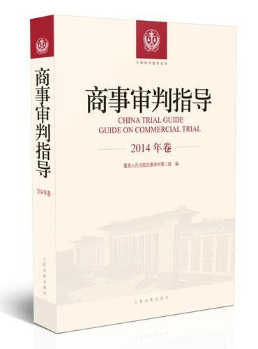 商事审判指导.2014年卷