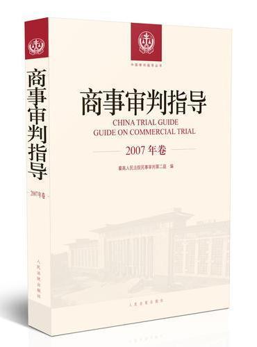 商事审判指导.2007年卷