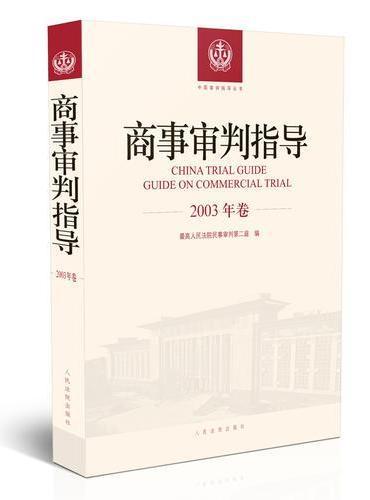 商事审判指导.2003年卷