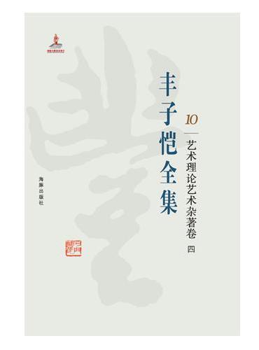 丰子恺全集 艺术理论艺术杂著卷四