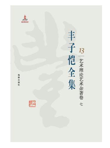 丰子恺全集 艺术理论艺术杂著卷七