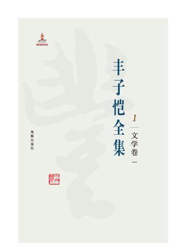 丰子恺全集 文学卷一